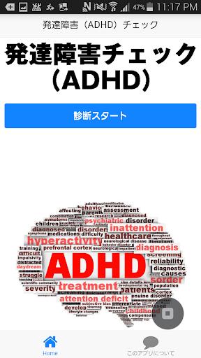 発達障害(ADHD)チェック