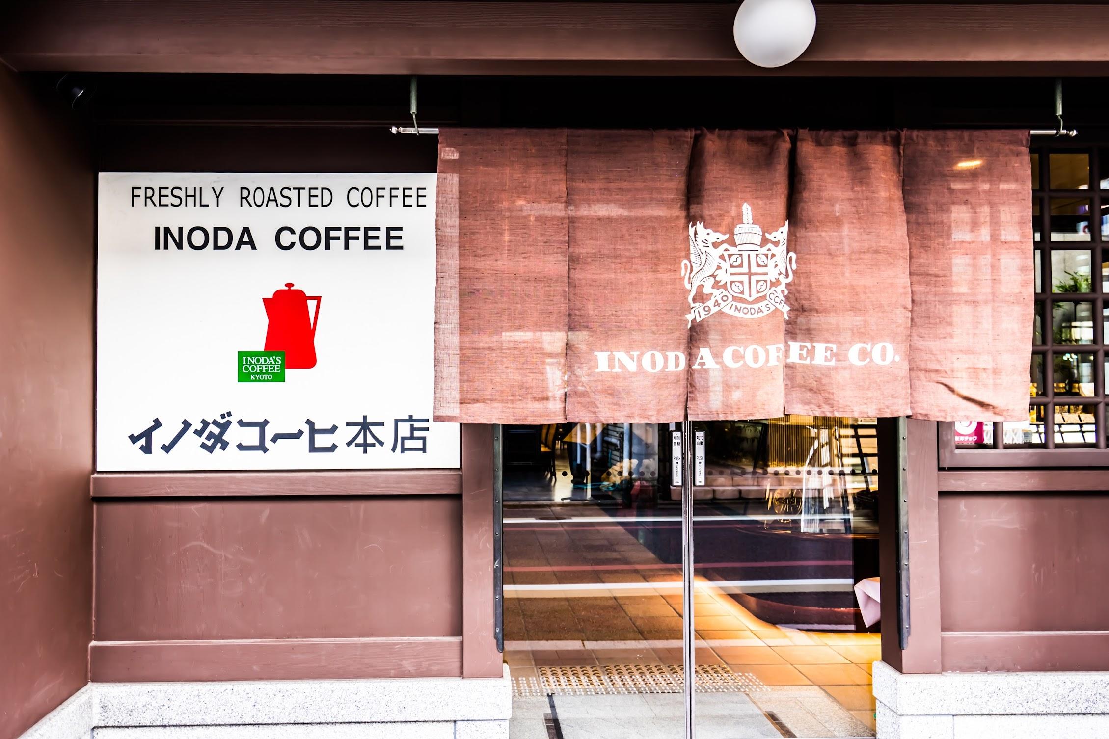 京都 イノダコーヒ本店