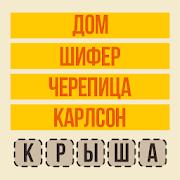 Слово по подсказке Ассоциации - Логические игры