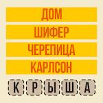 Слово по подсказке Ассоциации - Логические игры 4.9.2
