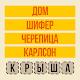 Слово по подсказке Ассоциации - Логические игры Download on Windows