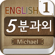 Michael's 5-minute English