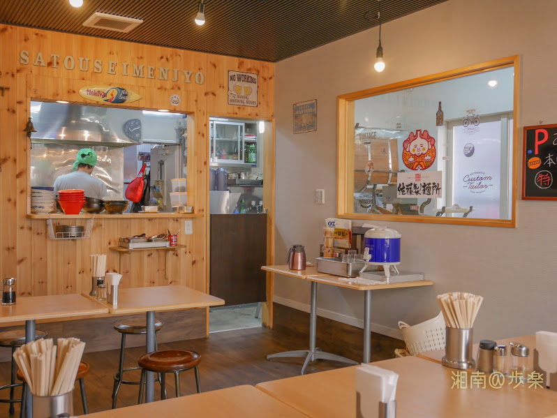 佐藤製麺所 店舗風景