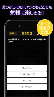 東京喰種ver.四択クイズのおすすめ画像2