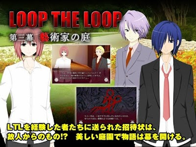 LOOP THE LOOP【5】 藝術家の庭 screenshot 0