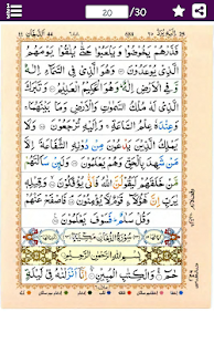 Download Para 25 of Holy Quran Tajweed Colour Coded Arabic For PC Windows and Mac apk screenshot 6