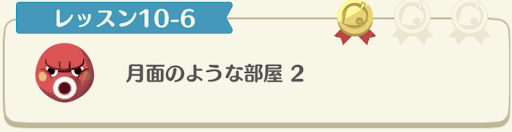 レッスン10-6