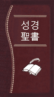 Bible in Korean and Japanese +English +Spanish - náhled