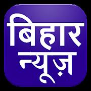 ETV Bihar News