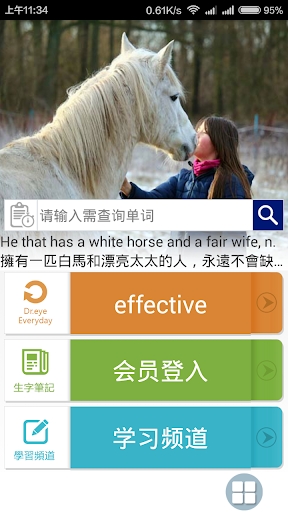 Dr. eye雲端版for Android hTC