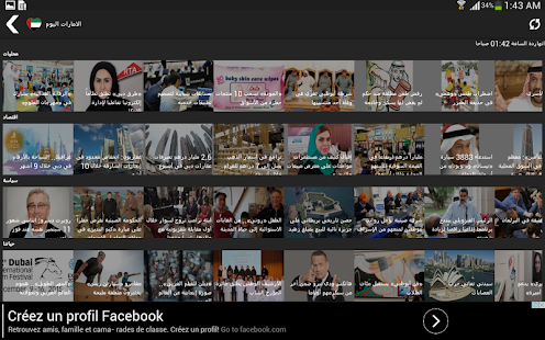 Download أخبار الامارات For PC Windows and Mac apk screenshot 12