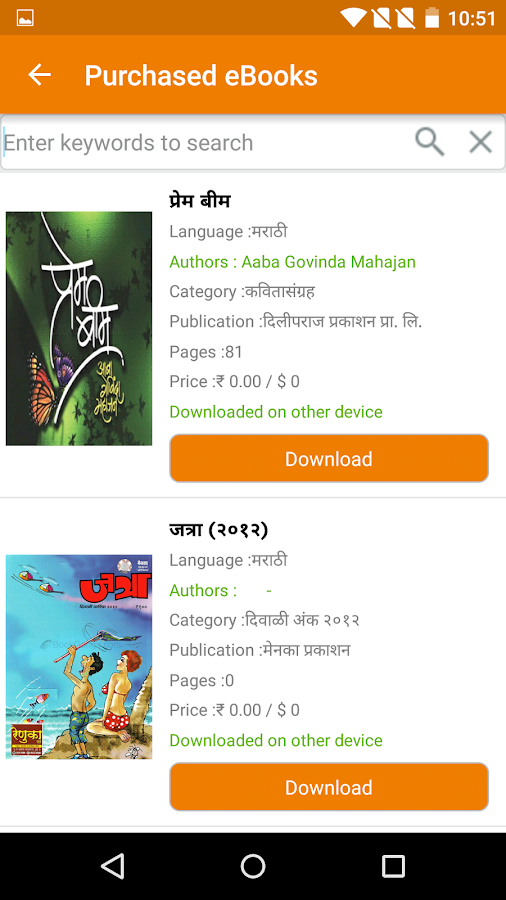 BookGanga eBook Reader- screenshot