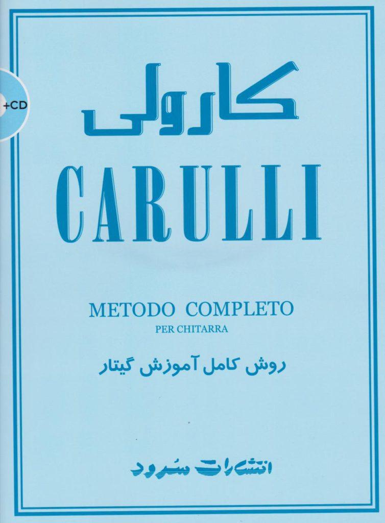 کتاب کارولی CARULLI روش کامل آموزش گیتار انتشارات سرود