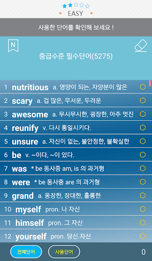 Word Relay(English) 1.3 screenshots 4