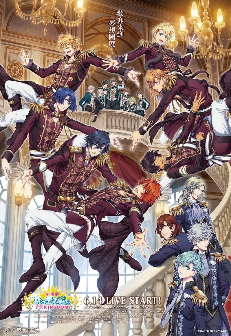 [迷迷動漫] 6/14台日同步上映《劇場版 歌之☆王子殿下♪真愛KINGDOM》!公主們準備尖叫吧!