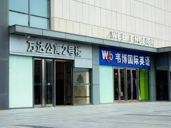 Aishang Wanda Apartment- Huai'an