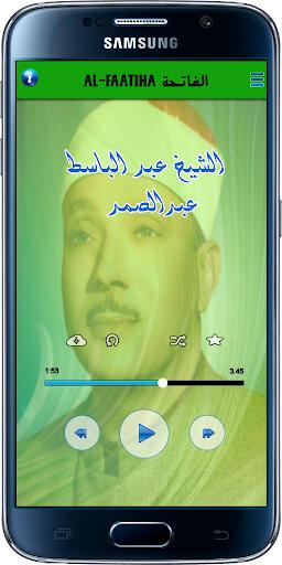 عبد الباسط عبد الصمد - التجويد