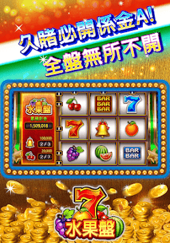 Drilling and blasting Casino - Super Eight, fruit plate, 7pk, mahjong, little Mary, sic bo, slot machines, classic game machine apk screenshot