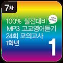 2016 고교영어듣기 24회 모의고사 1학년