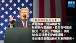 【貿易戰】《紐時》:內閣憂特朗普接受中方「較弱」協議 宣布連任競選活動「取得勝利」