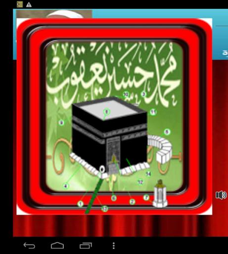 شرح مناسك الحج محمد حسن يعقوب