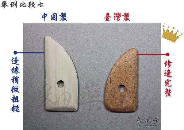 8件拉坯工具組-比較-07-木片