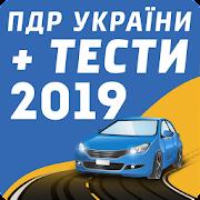 ПДР України 2019 + тест
