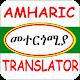 Amharic Translator አማርኛን መተርጎሚያ APK