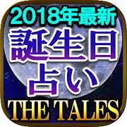App 2018年最新誕生日占い THE TALES APK for Windows Phone