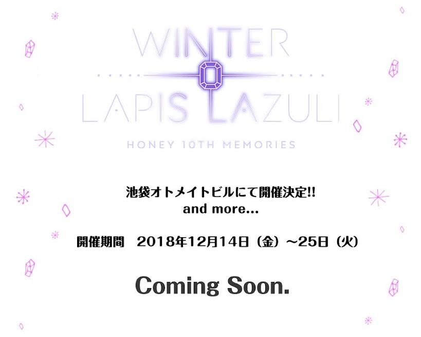 """【画像】""""winter lapis lazuli""""ティザー"""