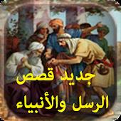 قصص الرسل و الأنبياء Android APK Download Free By Abdo.apps