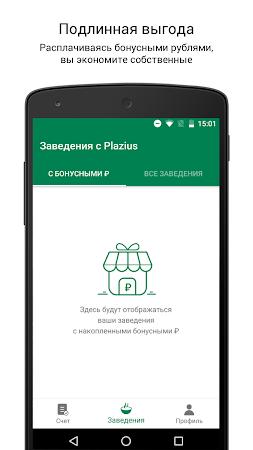 Plazius 5.7.2 screenshot 2090863