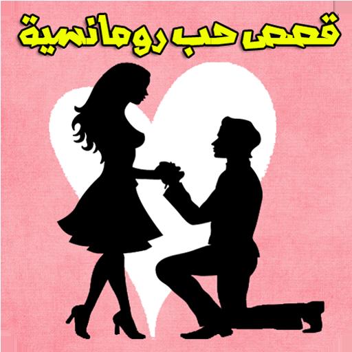 قصص حب رومانسية بدون نت 遊戲 App LOGO-硬是要APP
