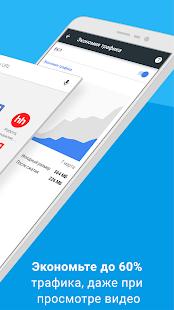 Google Chrome: быстрый браузер Screenshot