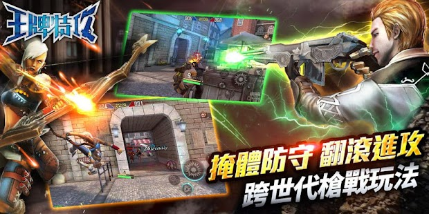 王牌特攻- screenshot thumbnail