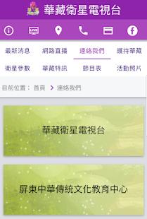華藏衛視HZTV - náhled