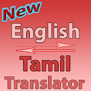 English To Tamil Converter or Translator