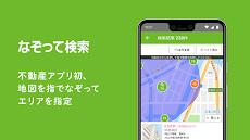 SUUMO(スーモ)賃貸・マンション・一戸建て・物件・不動産のおすすめ画像3