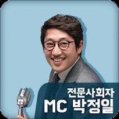 MC 박정일