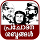 Life Quotes Motivational Success Quotes Malayalam for PC-Windows 7,8,10 and Mac