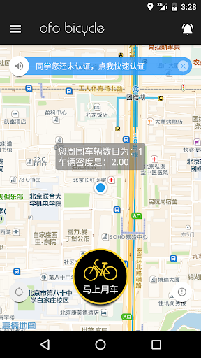 ofo 共享单车