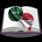 Arabic Indonesian Dictionary