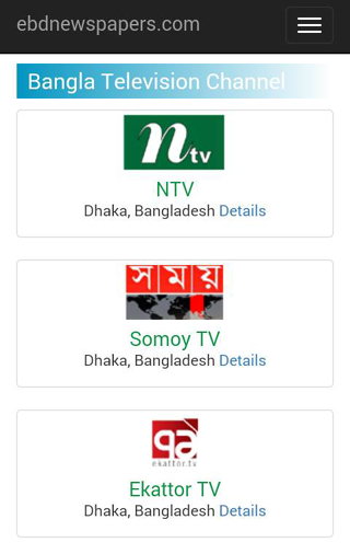 Bangla Newspaper Archive- screenshot