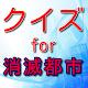 検定クイズforランゲームドラマアクションrpg消滅都市 Download on Windows