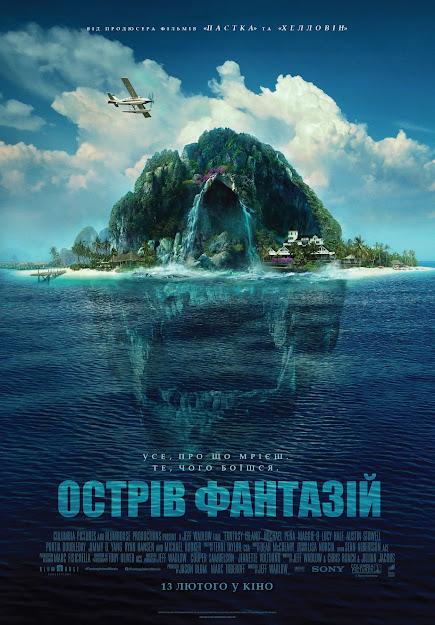 «Острів фантазій»