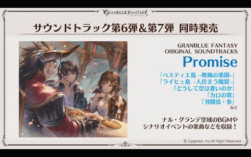 サントラ6「Promise」7弾「Chaos」発売2