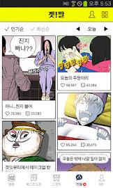 네이버 웹툰 - Naver Webtoon Screenshot 6