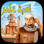 مغامرات عامر ( شباب البومب ) Icon