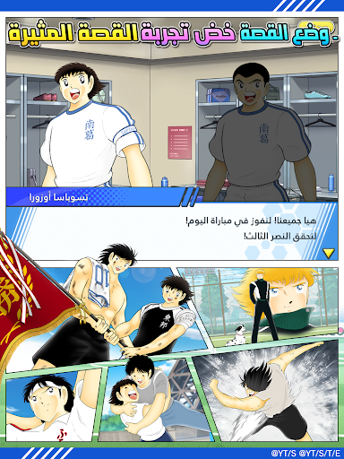 Captain Tsubasa: Dream Team 1.11.1 screenshots 11