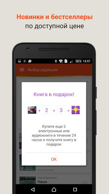 Андроид для приложение аудиокниги слушать